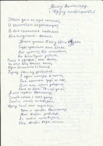 """""""Моему волонтеру и другу посвящается..."""""""