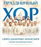 Подопечные на концерте Хора Свято-Данилова монастыря