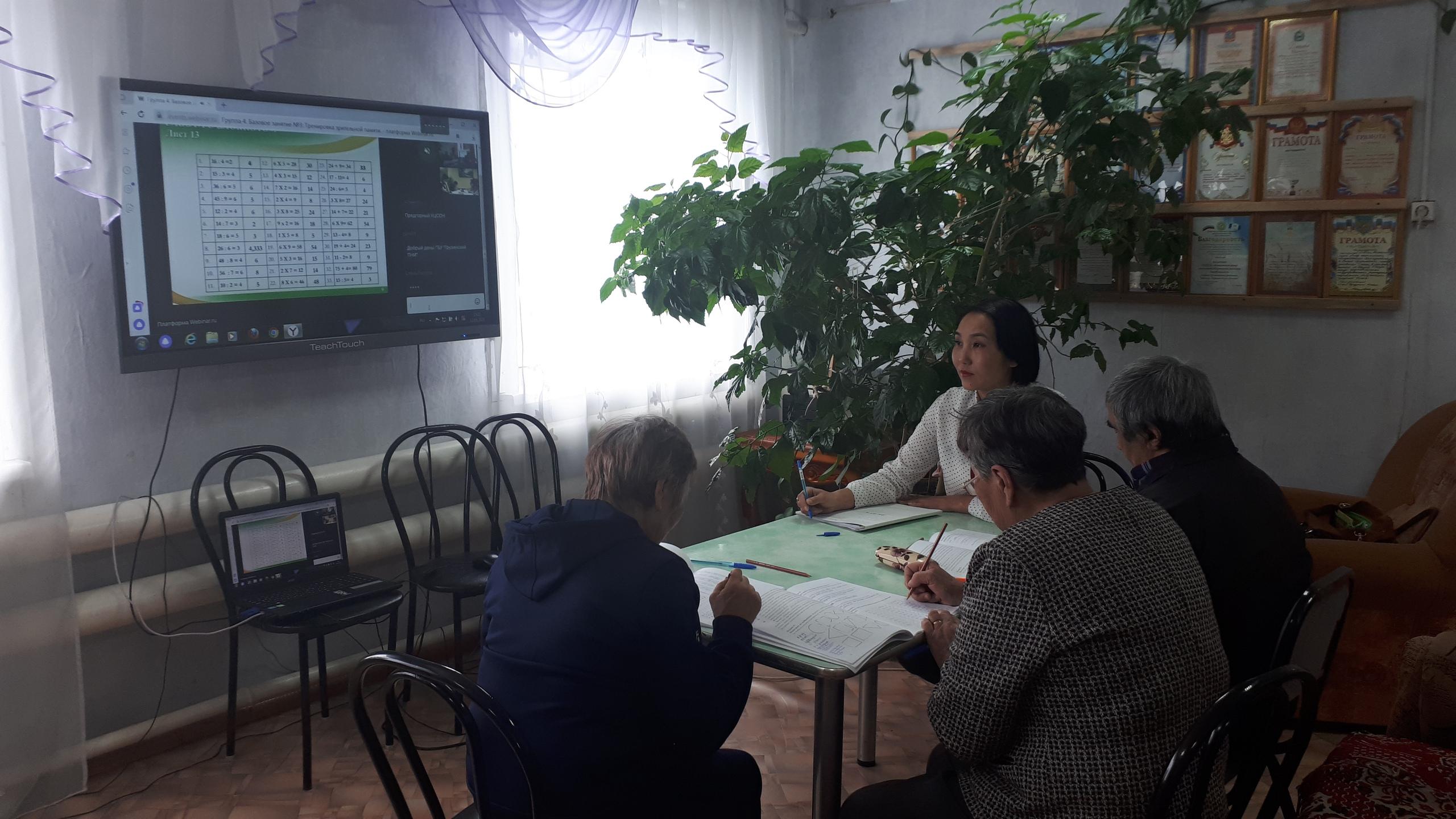 Дистанционный курс в Комплексном центре социального обслуживания населения Баяндаевского района