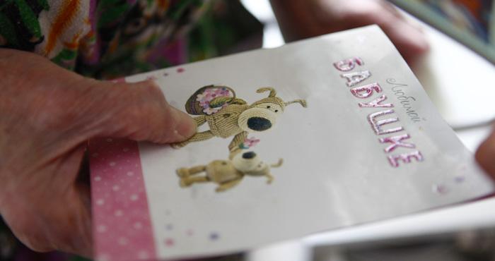 Сбор средств на новогодние подарки для пожилых людей
